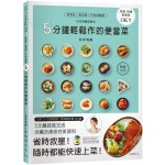 5分鐘輕鬆作的便當菜:風靡日本,省時救星!冷藏、冷凍常備保安康!日本常備菜教主拯救你的菜單160道