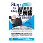 Step by Step跟業務天王學銷售