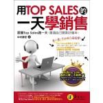 用Top Sales的一天學銷售