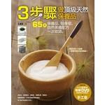 3步驟做頂級天然保養品:65款保養品·貼身皂·自然美膚配方一次收錄