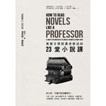美國文學院最受歡迎的23堂小說課