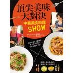 頂尖美味大對決:中義美食料理SHOW