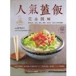 人氣蓋飯完全圖解:收錄日本、台灣、香港、韓國、東南亞各地人氣經典蓋飯