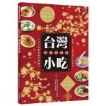 台灣小吃終極圖解版:人氣NO.1的銅板美食 新手的不失敗配方(三版)
