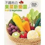 不織布の果菜新樂園