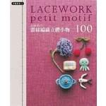 手藝教室(2)初學者の蕾絲編織立體小物100