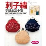 刺子繡手縫生活小物