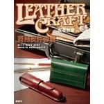 皮革教室Vol.3 商務皮件專輯