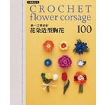 手藝教室(10)第一次學鉤針 花朵造型胸花100