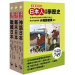 《日本人這樣學歷史》(盒裝套書)