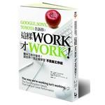這樣工作才工作!:賣命工作不管用!跟世界一流企業學習不賣命工作術