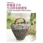 齊藤謠子の生活拼布精選集── 101款超人氣&有濃濃生活感的拼布創作