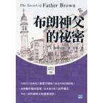 布朗神父的祕密