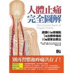 人體止痛完全圖解:速讀64處激痛點+7種治療疼痛術+10種居家自療法
