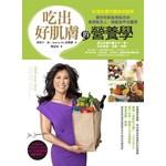 吃出好肌膚的營養學:哈佛皮膚科醫師吳慧娜教你吃對食物氣色好、素顏敢見人、頭髮指甲也豐厚
