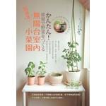 超簡單!無陽台室內小菜園:馬上就能播種的居家自種蔬菜法