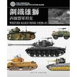 鋼鐵雄獅:西線盟軍坦克