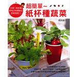 超簡單紙杯種蔬菜