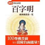 開始讀懂百字明【圖解版】:藏傳佛教第一咒