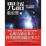 咒語: 下載宇宙能量的通關密碼