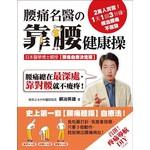 腰痛名醫の靠腰健康操:日本醫學博士親授(腰痛自療決定版)
