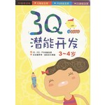 3Q潜能开发1-附游戏贴纸(3-4岁)