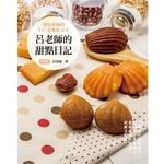 呂老師的甜點日記 典藏版(四版)