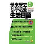 學來學去都學這些生活日語(口袋書)(附1MP3)