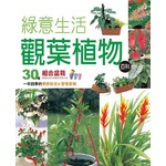 綠意生活觀葉植物百科