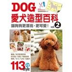 愛犬造型百科 Vol.2