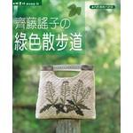 拼布教室(53)齊藤謠子の綠色散步道