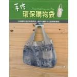 手作環保購物袋