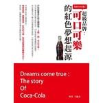每秒20000瓶!超級品牌可口可樂的紅色夢想起源