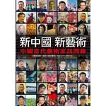 新中國 新藝術--中國當代藝術家訪問錄