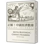 正解!中國經濟數據