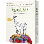 散戶流浪記:一個門外漢的理財學習之旅(30週年全新封面紀念版)