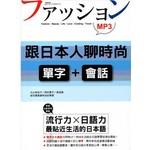 跟日本人聊時尚-單字+會話(25K+MP3)