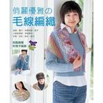 俏麗優雅毛線編織