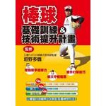 棒球基礎訓練&技術提昇計劃