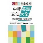 心智圖 完全攻略中學英語文法大全:附必勝問題+全解全析(25K+MP3)