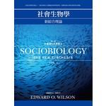 社會生物學-新綜合理論(一)社會演化的原動力