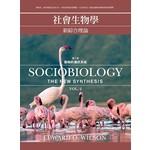 社會生物學-新綜合理論(二)動物的通訊模式