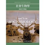 社會生物學-新綜合理論(三)統御制度.角色.階級