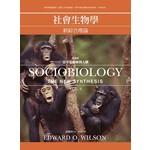 社會生物學-新綜合理論(四)從冷血動物到人類