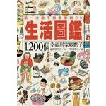 生活圖鑑-1200個幸福居家妙點子