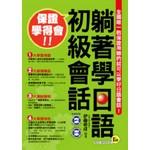躺著學日語初級會話(附1MP3+電子書)