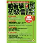 躺著學日語初級會話(口袋書)(附1MP3+1電子書)
