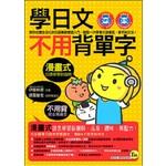 學日文不用背單字(附1MP3+電子書)