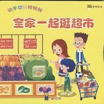 全家一起逛超市