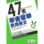 47天學會留學實用英文
